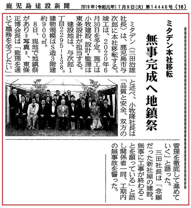 鹿児島建設新聞のミタデン【九州本社】地鎮祭の記事