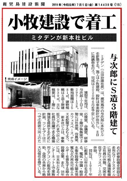 鹿児島建設新聞のミタデン【九州本社】新社屋の記事