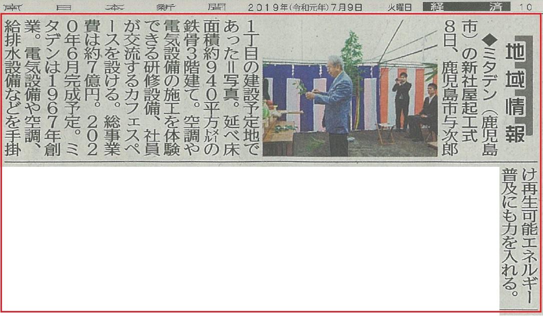 南日本新聞のミタデン【九州本社】地鎮祭の記事