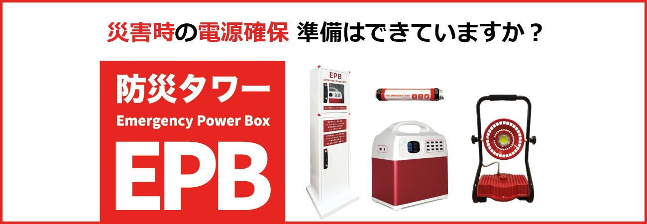 防災タワー「EPB」Emergency Power Box